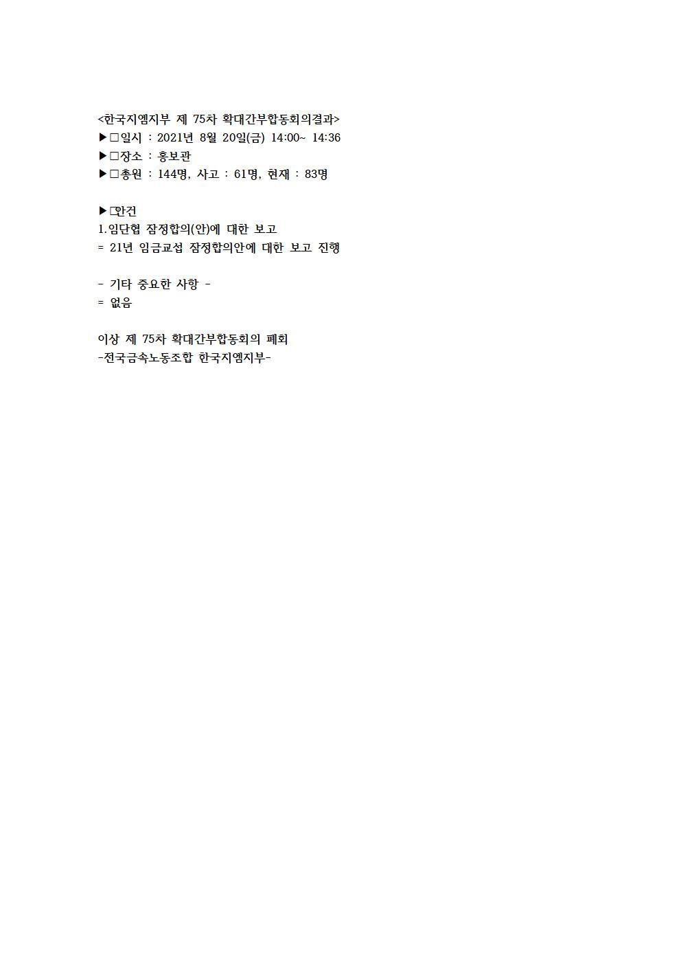 한국지엠지부 제 75차 확대간부합동회의결과001.jpg