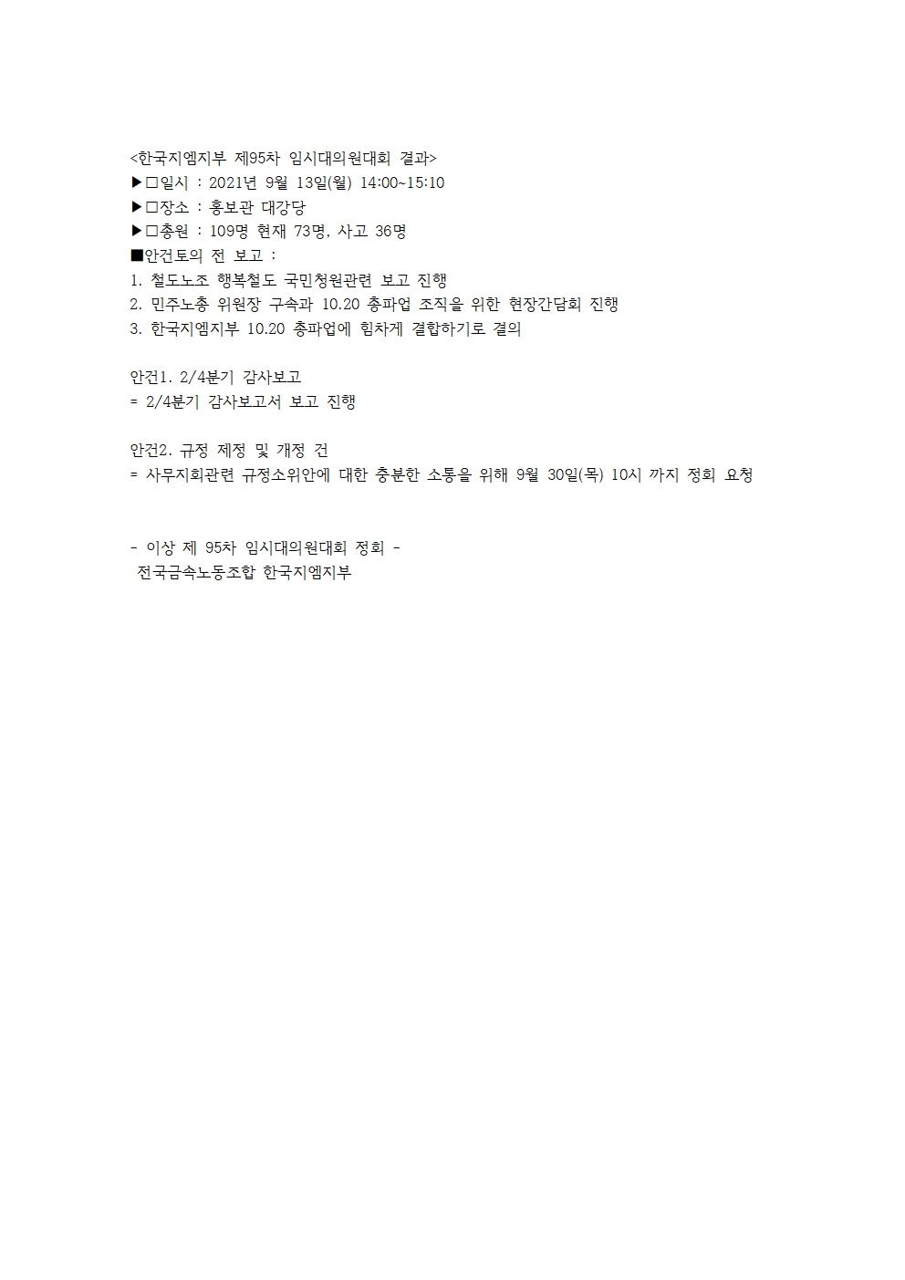 한국지엠지부 제95차 임시대의원대회 결과001.jpg